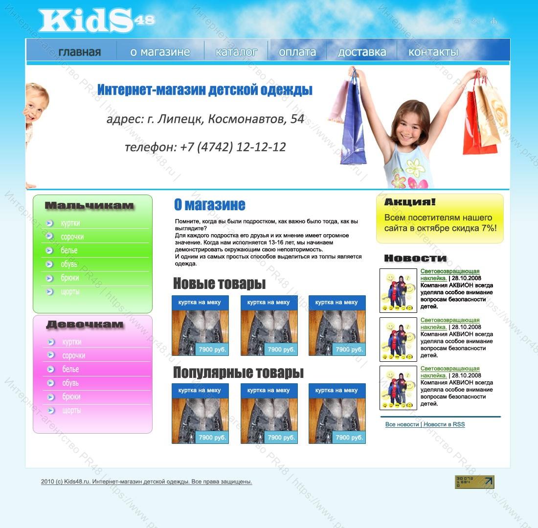 Сайт По Продаже Одежды